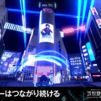自宅にいながら渋谷で遊ぶ 渋谷区公認「バーチャル渋谷」5月19日オープン