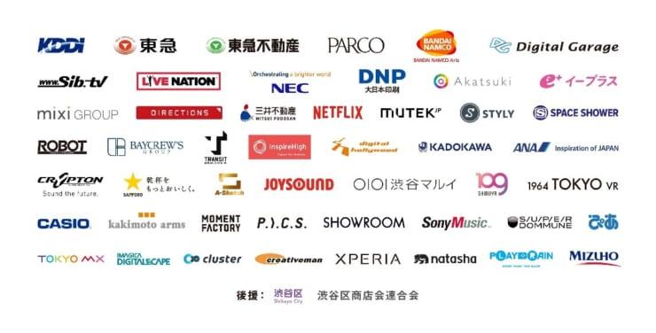 渋谷5Gエンターテイメントプロジェクト参加企業