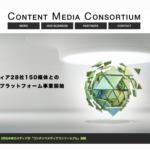 国内有力メディア28社が「コンテンツメディアコンソーシアム」〜メディア価値創造に向け、共同広告プラットフォーム事業等を展開〜