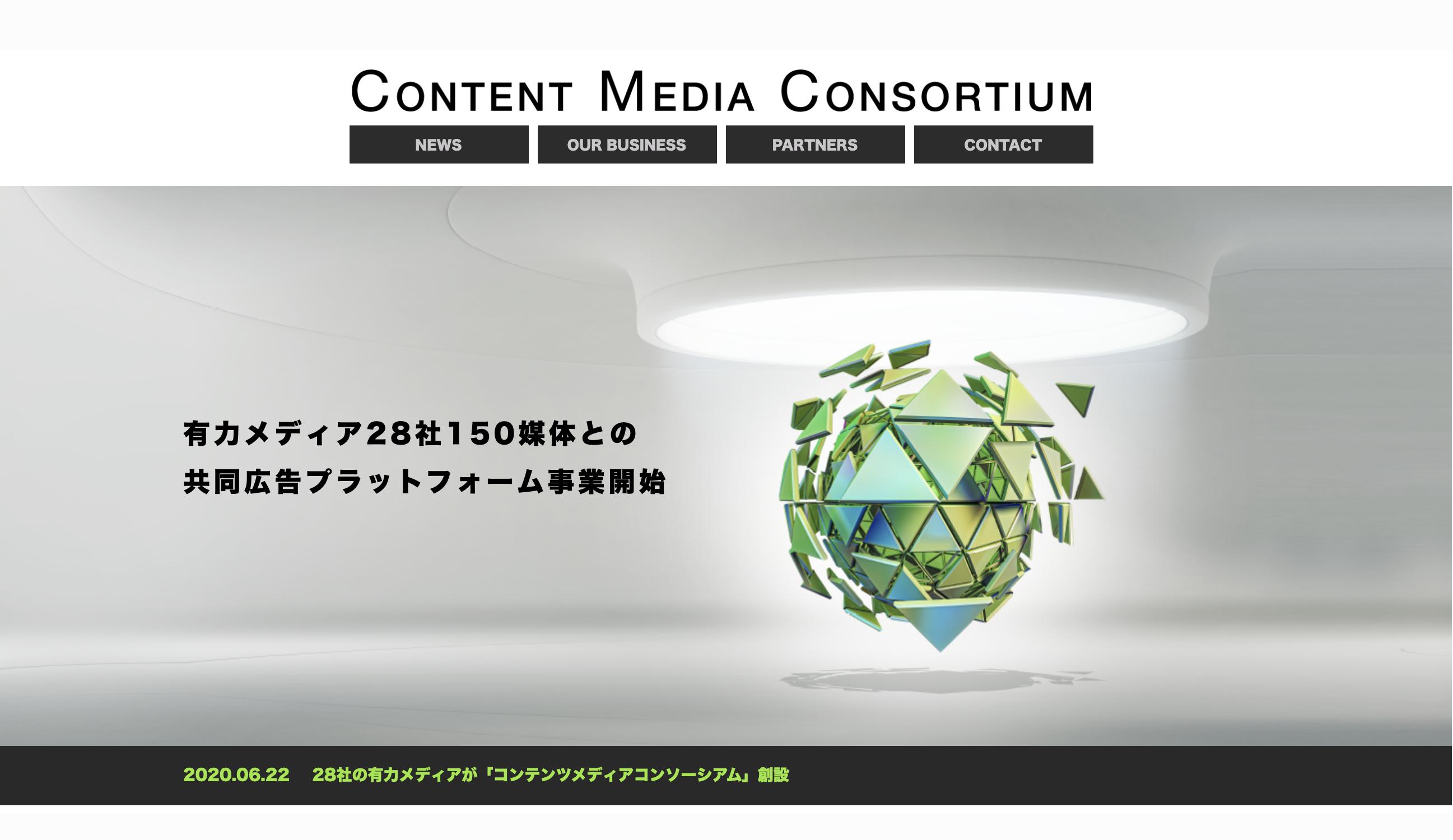 コンテンツメディアコンソーシアムのHP