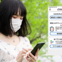 日本版「接触確認アプリ」あなたは利用しますか〜セキュリティー面を診断する