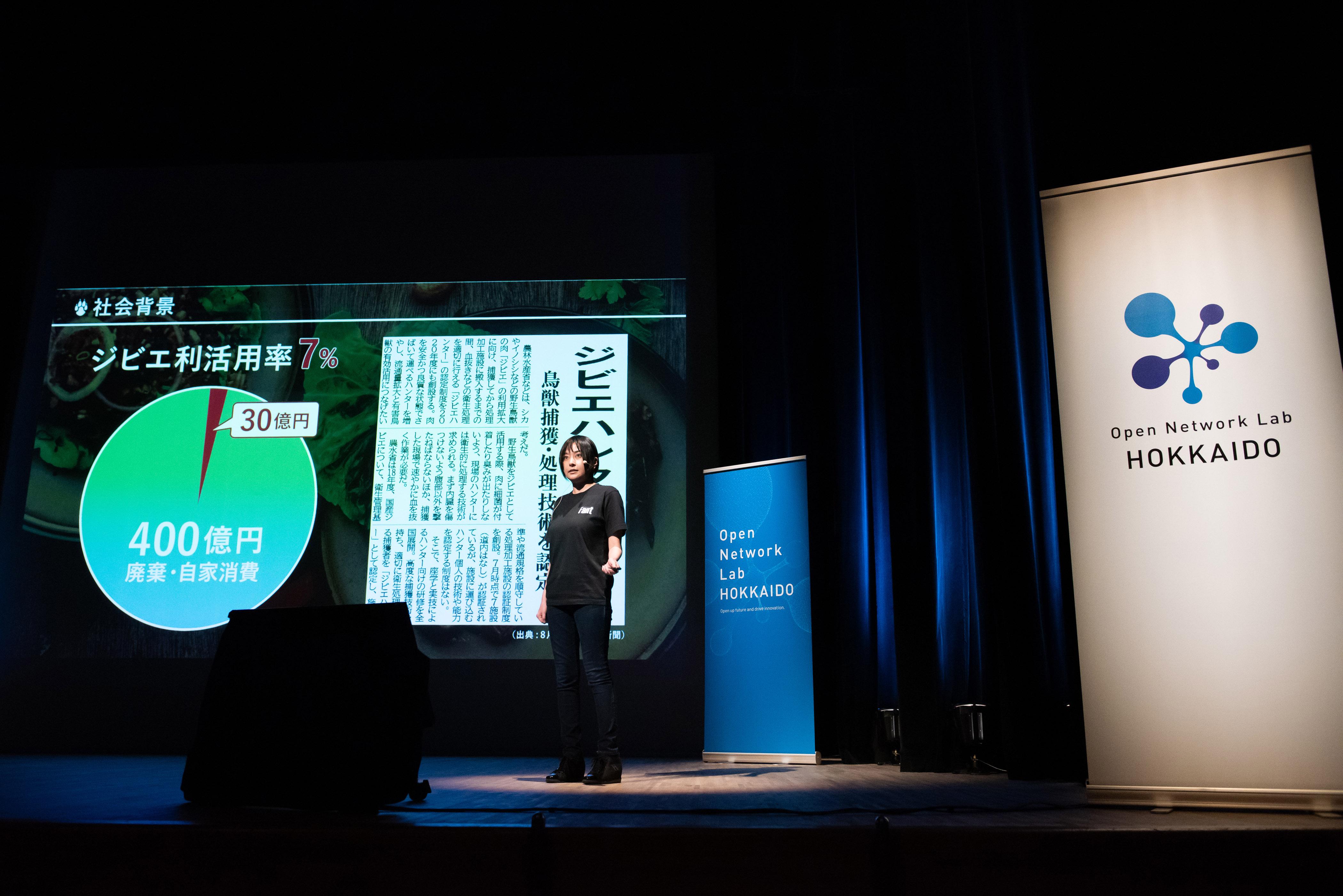Open Network Lab Hokkaidoでピッチを行う株式会社Fantの高野沙月氏