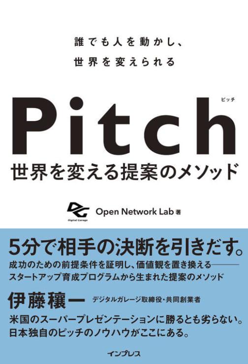 ¥1,600+税  品種名書籍 発売日2020/7/27 ページ数240 サイズ四六判 著者Open Network Lab 著 ISBN9784295009139