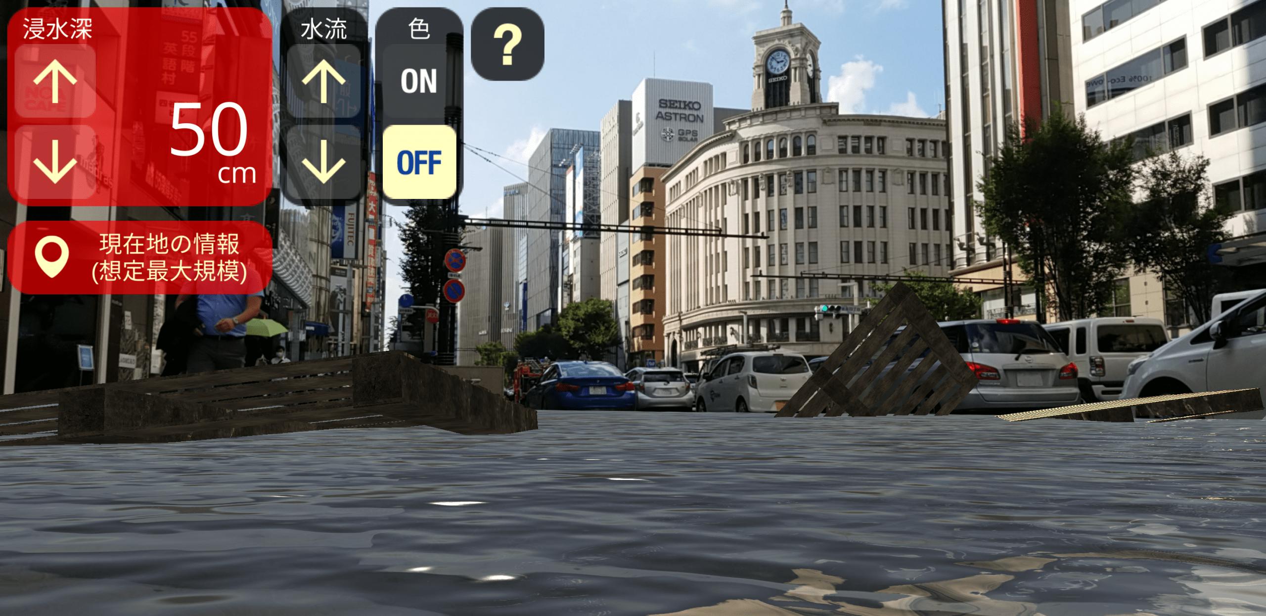 銀座4丁目付近の浸水をシミュレーションした画面