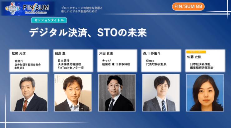 「デジタル決済、STOの未来」
