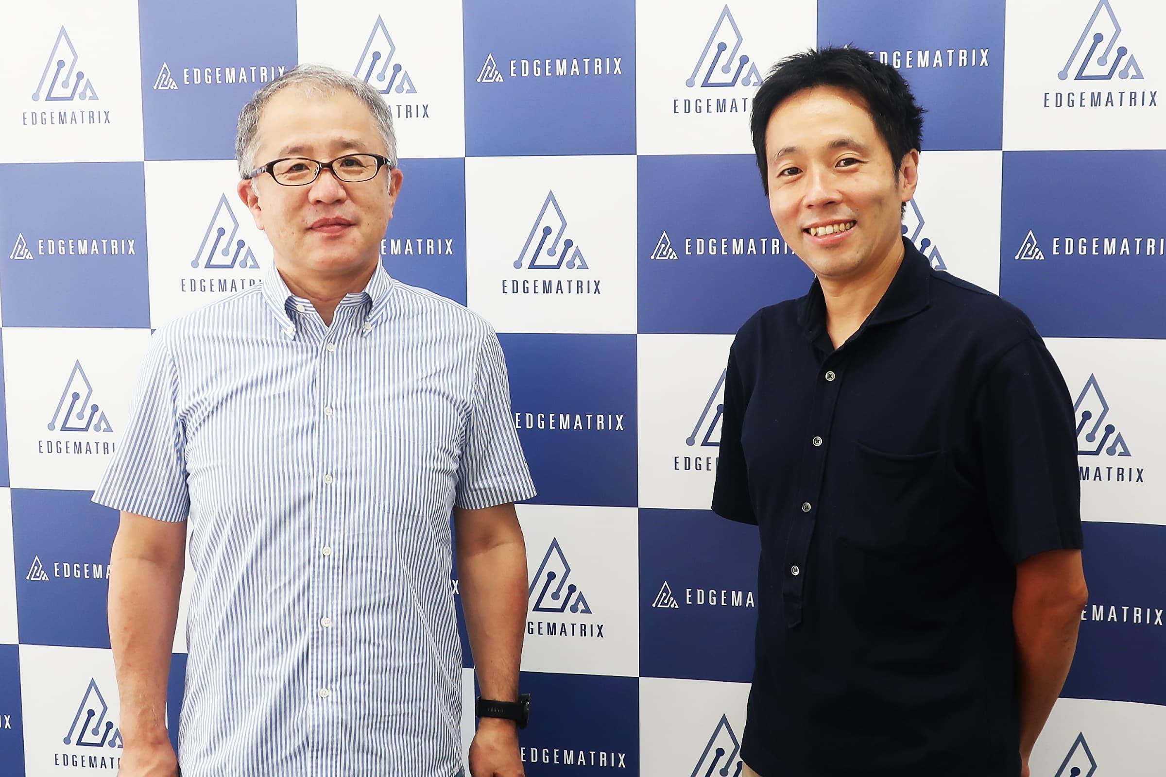 エッジマトリクス社代表取締役副社長 本橋信也氏(左)、同 執行役員 鈴木紀行氏(右)