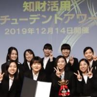 開放特許を活用し在学中に「起業」、卒業後は「副業」で〜昭和女子大学「前田ゼミ2019」のチャレンジ