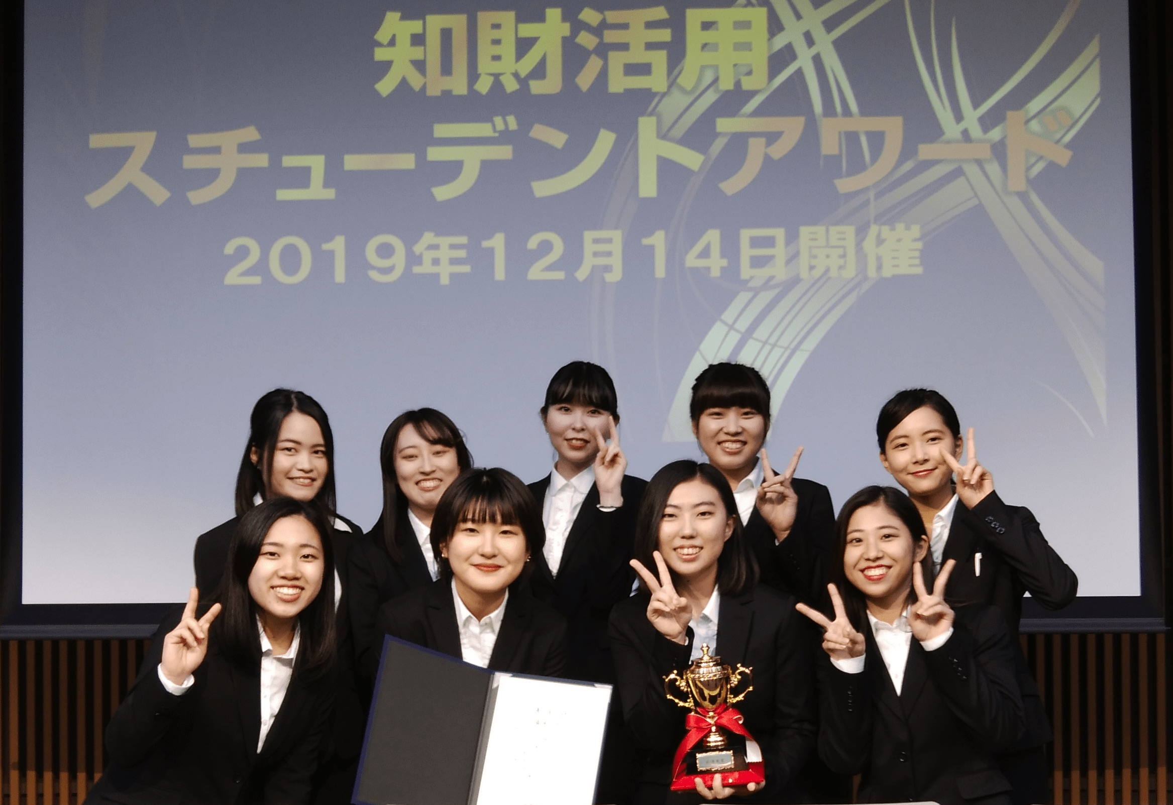 知財活用スチューデントアワードで最優秀賞を獲得した「前田ゼミ2019」の皆さん