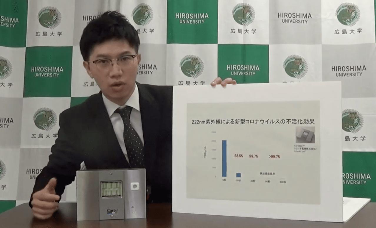 研究成果を発表する広島大学病院感染症科の北川浩樹診療講師(同大学提供の動画より)