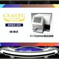 オンライン開催のCEATEC 「CEATEC AWARD 2020」結果を発表