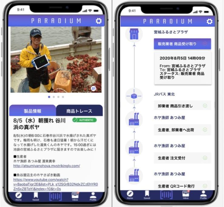 消費者がスマートフォンで閲覧した実際の画面 (画像提供:chaintope)