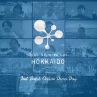 漁業、農業、広大な大地を活かせ 起業家は北海道に集う〜Open Network Lab HOKKAIDO デモデイ