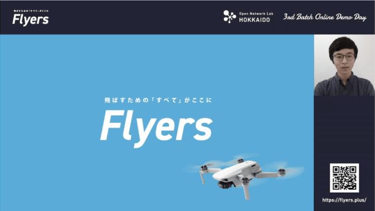 株式会社Flyers Flyers(フライヤーズ