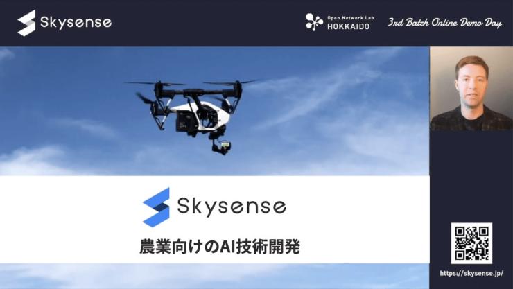 株式会社スカイセンス Skysense(スカイセンス)