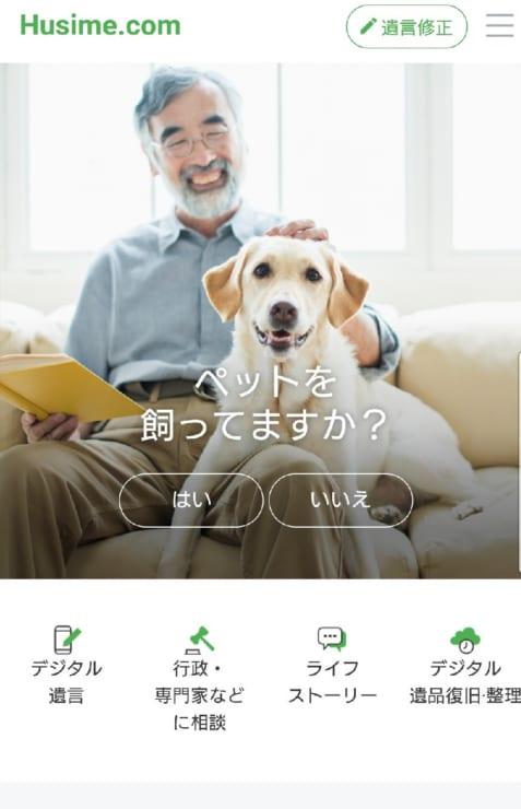 Husime.com入力画面例(AOSデータ提供)