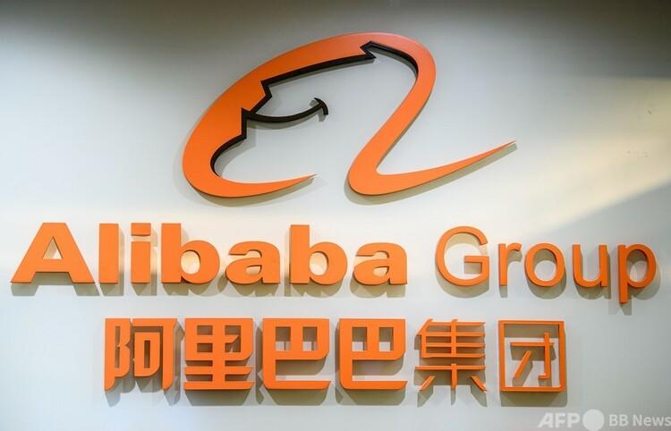 中国電子商取引(EC)大手アリババ(阿里巴巴)のロゴ(2020年10月30日撮影)。(c)Anthony WALLACE : AFP