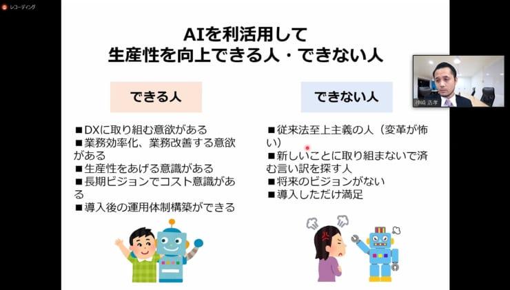 神崎氏は、AIを利活用して生産性を向上できる人・できない人の例を提示