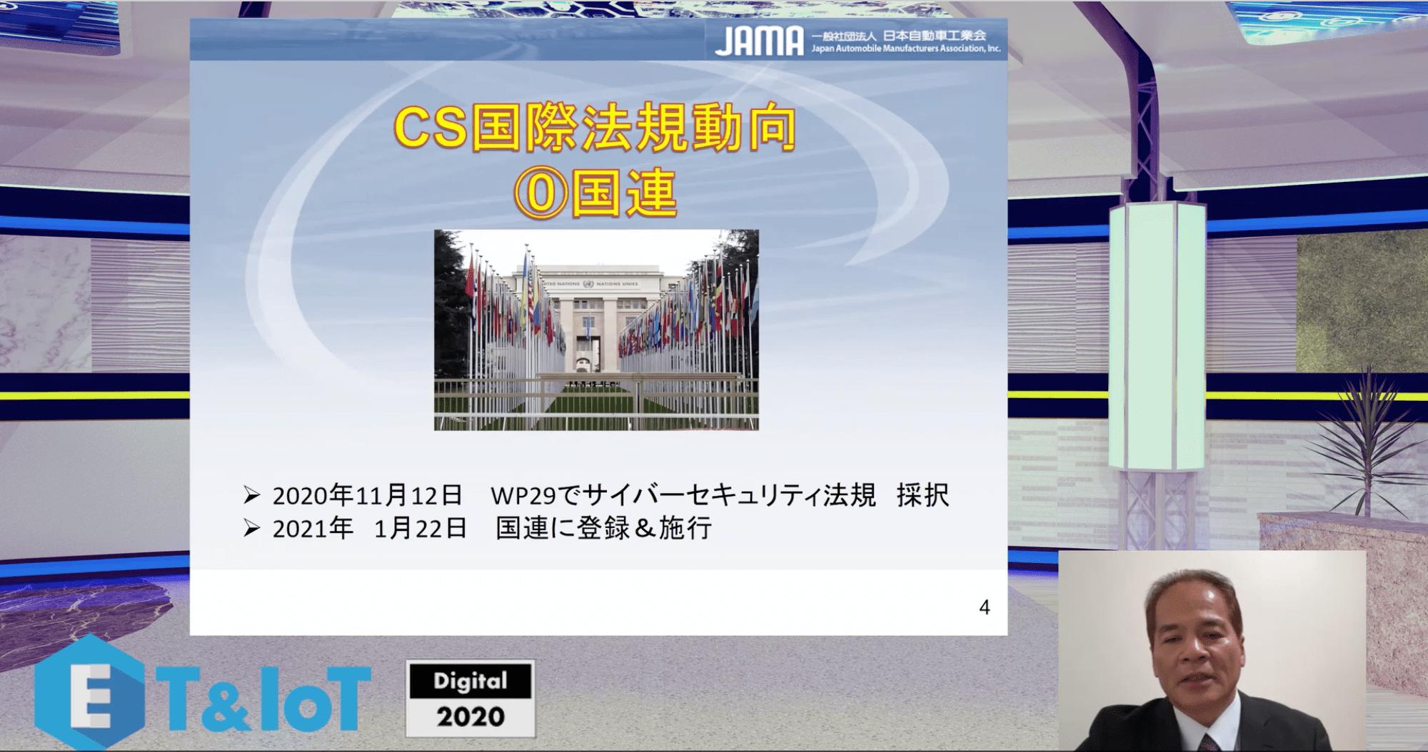 ET&IoTのセミナー「自動運転とサイバーセキュリティの最新動向(2020年版)」に登壇する一般社団法人日本自動車工業会の川名茂之氏