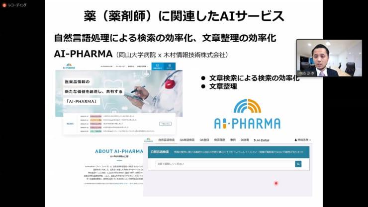 薬剤師業界においても、AIを活用したサービスの導入が広がっている