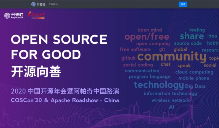 中国オープンソースカンファレンス2020+Apache Roadshow -China