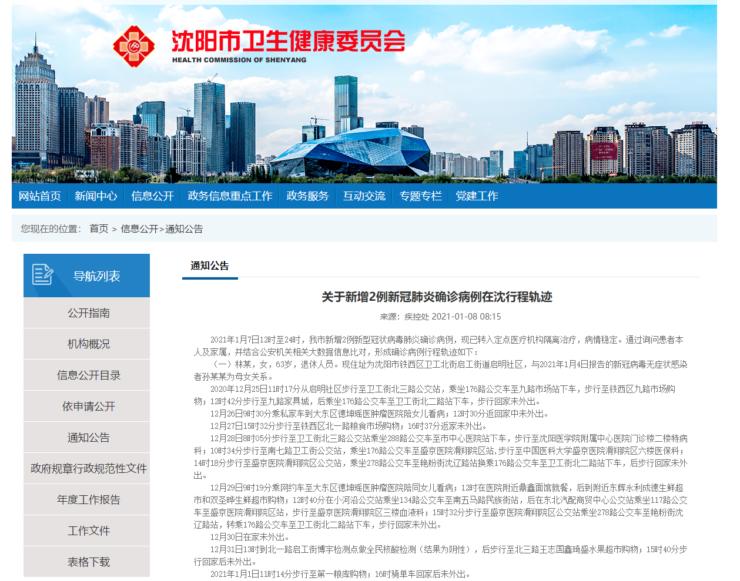 感染者の行動が細かく追跡され、公開されている(瀋陽市健康衛生委員会のホームページ)