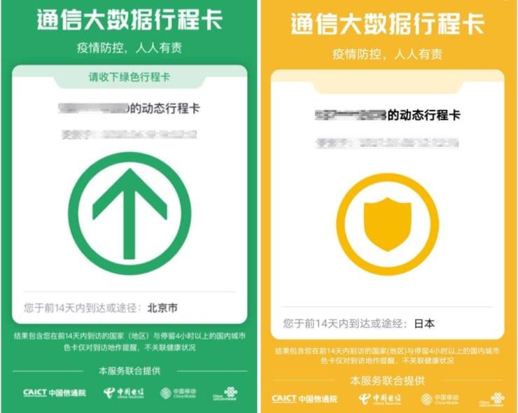 「行程カード」の表示。過去14日間の訪問地が北京で、青色(問題なし)の表示になっている(左)こちらは過去14日間に日本を訪問しているので、黄色(要検査)になっている(右)