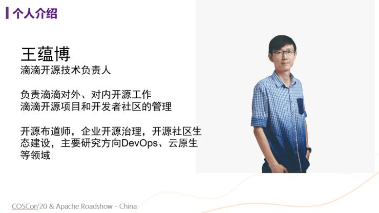 イベントに登壇した王氏。ソフトウェア開発の専門家で、オープンソースの手法をビジネスに導入することのプロフェッショナル
