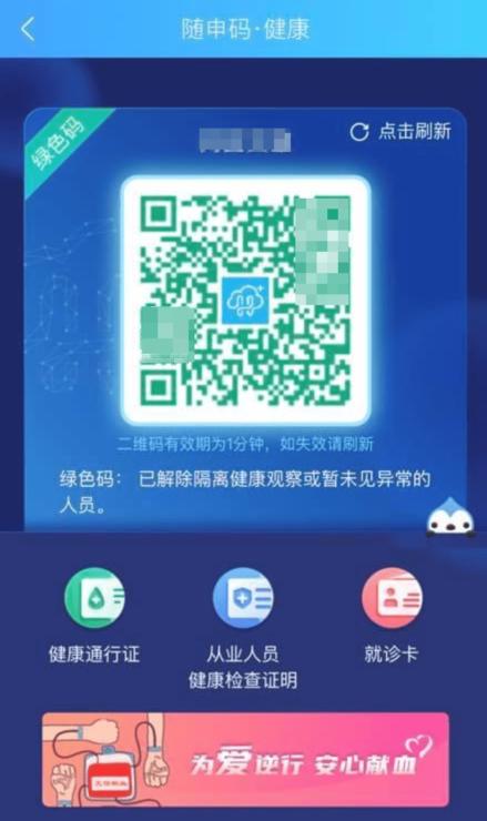 上海市の健康コード「随申码」。ここでは緑色が表示されている