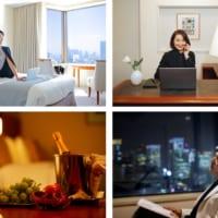 高級ホテルでテレワークはいかが?帝国ホテル東京がサービスアパートメントをスタート