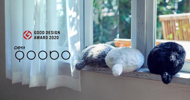 ユカイ工学株式会社の「Petit Qoobo(プチ・クーボ)」は2020年度グッドデザイン賞を受賞