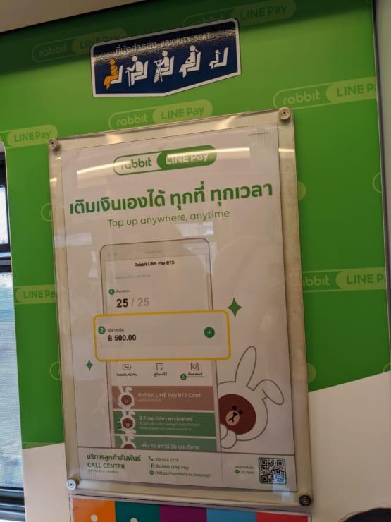 地下鉄社内のLINEPay広告(タイ)