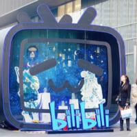 動画共有サイトの巨人「ビリビリ」が香港上場 「3年後にユーザー4億人」目指す