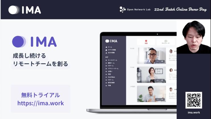 マキナ株式会社代表取締役 植川悠氏