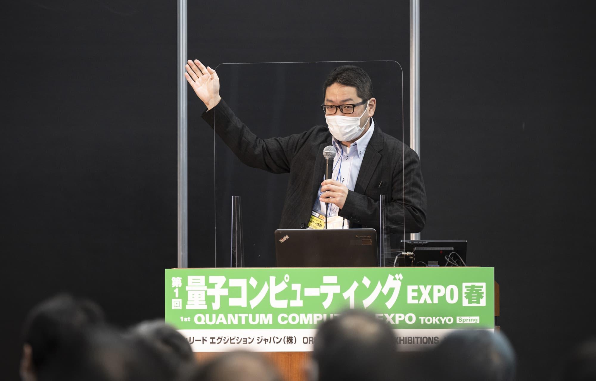 「第1回量子コンピューティングEXPO春」で登壇するblueqat株式会社代表取締役の湊雄一郎氏