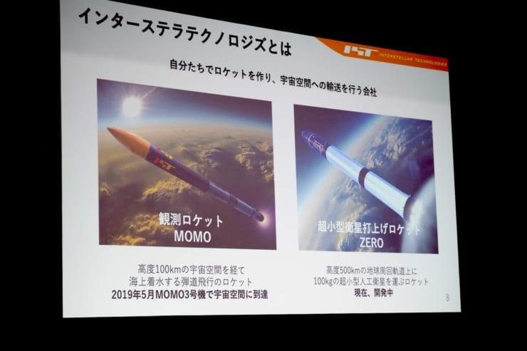 インターステラテクノロジズが開発する2つのロケット