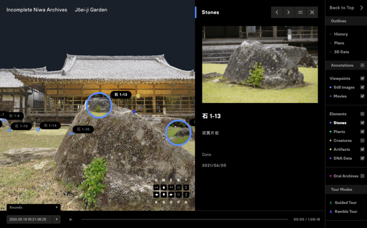 アーカイブのウェブサイト表示例 このように庭の石をクローズアップすると石に関する情報が表示(提供:YCAM)