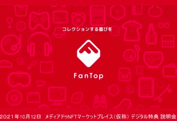 「Fan Top」のロゴ(記者発表会画面をキャプチャ)
