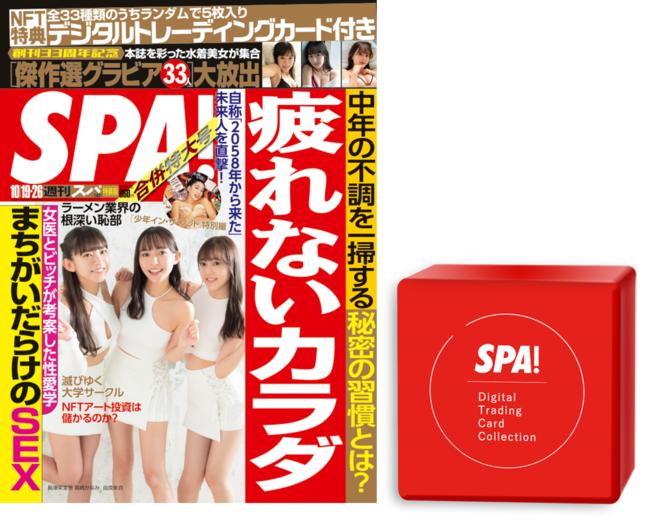 10月12日発売『週刊SPA 特装版」の付録として(メディアドゥ リリースより)