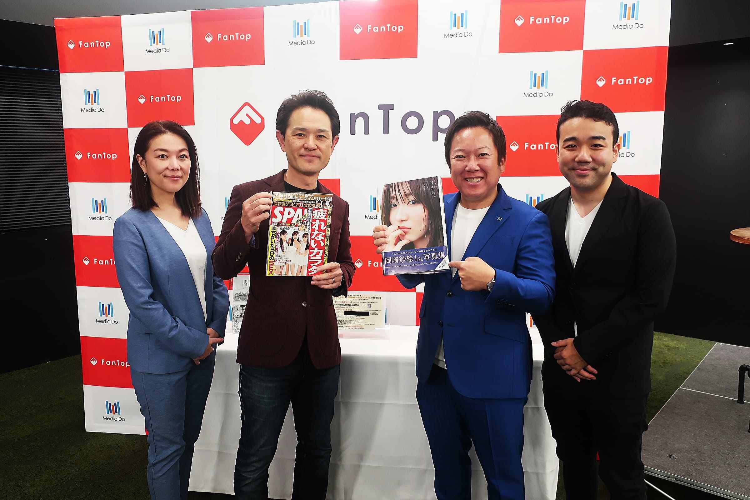「Fan Top」発表記者説明会フォトセッションにて メディアドゥ藤田氏(中央右)、溝口氏(中央左)