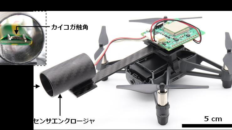 カイコガの触角センサーをTello EDUに搭載。気中の匂い物質を検出可能となったドローン